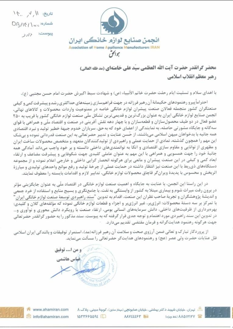 قدردانی لوازم خانگی سازان از دستور رهبر انقلاب برای منع واردات