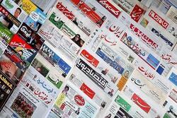 Headlines of Iran's Persian dailies on October 16