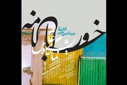 مستندنگاری بافتهای فرهنگی در نمایشگاه عکس «خاوراننامه»