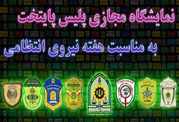 راه اندازی نمایشگاه مجازی پلیس پایتخت در هفته ناجا