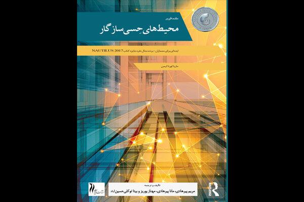 کتابی از بنیانگذار آکادمی معماری حسی به ایران آمد