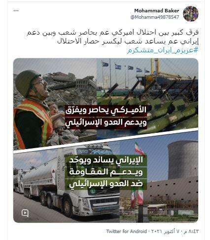 لبنانييون يشكرون إيران بعد عرضها بناء محطتين لتوليد الكهرباء