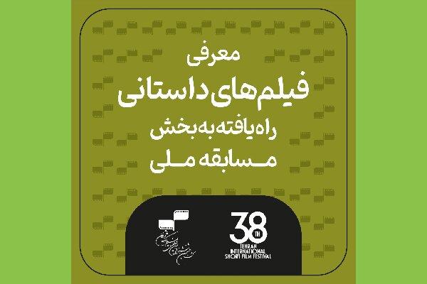 معرفی آثار داستانی جشنواره فیلم کوتاه تهران