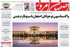 روزنامه های اصفهان دوشنبه ۱۹ مهر ۱۴۰۰