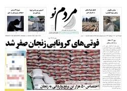 صفحه اول روزنامه های استان زنجان ۱۹ مهر ۱۴۰۰