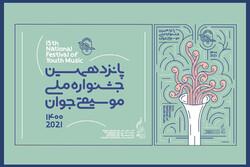 معرفی راهیافتگان مرحله نهایی دو بخش جشنواره موسیقی جوان