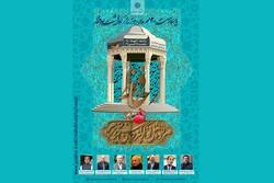 بزرگداشت حافظ شیرازی در انجمن آثار و مفاخر فرهنگی