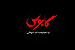 مستند «کابوس» از یک جنایت تروریستی پرده برمیدارد
