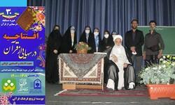 دوره سیام درسهایی از قرآن آغاز میشود