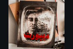 کتاب «دیپورت» چاپ شد/ خاطرات مهاجر آلمان که در سوریه اسیر شد