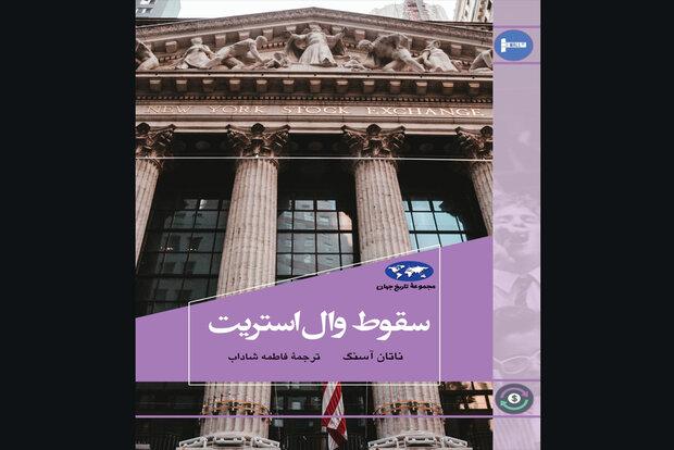 «سقوط والاستریت» در بازار نشر