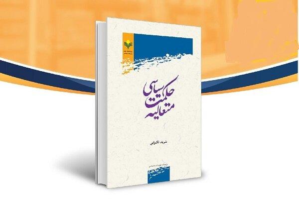 کتاب جدید شریف لکزایی منتشر شد
