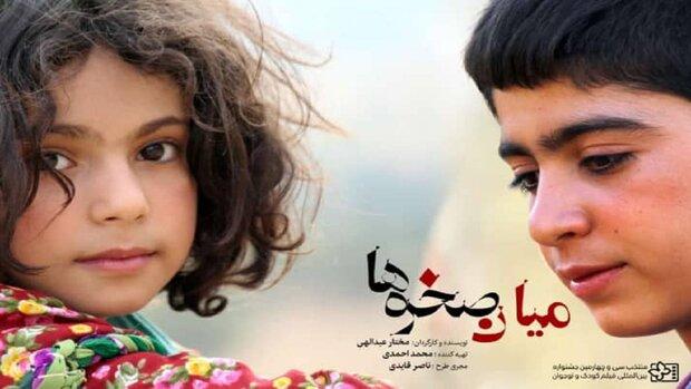 عدم شناخت از دنیای کودکان پاشنه آشیل «فیلمنامه کودک»