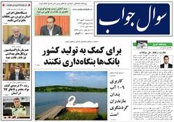 صفحه اول روزنامه های گیلان ۲۰ مهر ۱۴۰۰