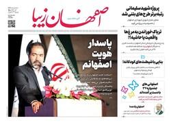 روزنامه های اصفهان سه شنبه ۲۰ مهر ۱۴۰۰