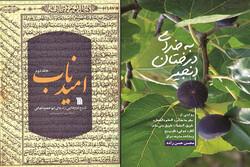 دو کتاب «امید ناب» و «به خدای درختان انجیر» چاپ شدند