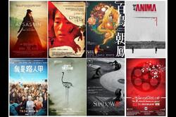 اعلام برنامه نمایش آثار دومین دوره «نگاهی بر سینمای چین»