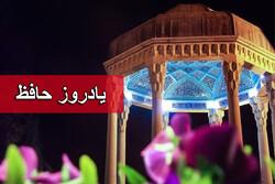 تصویرنگاری دیوان حافظ با شاعران دیگر مقایسه شد/ چندوجهیبودن شخصیت لسان الغیب