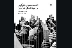 ترجمه «اتحادیههای کارگری و خودکامگی در ایران» چاپ شد