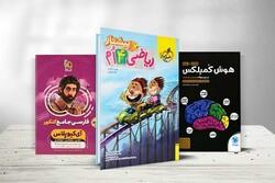 خرید کتاب های کمک درسی و کنکوری با تخفیف ویژه از کتابانه