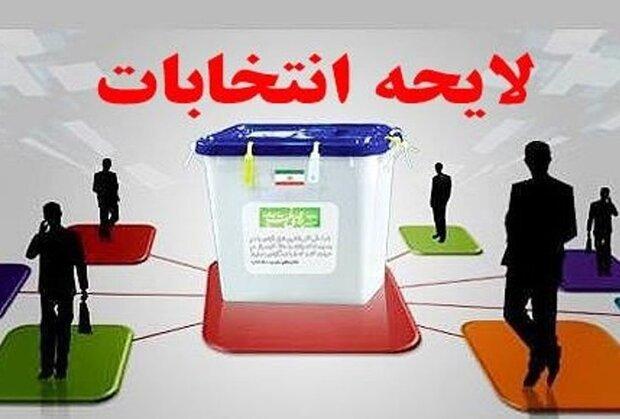لایحهای بلاتکلیف در مجلس/دولت«لایحه جامع انتخابات»را پس میگیرد؟