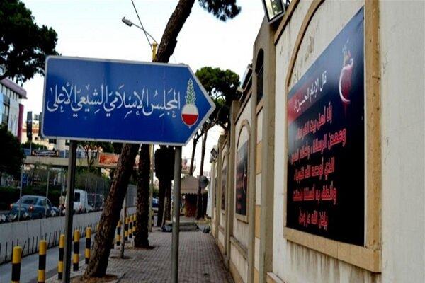 المجلس الإسلامي الشيعي الأعلى يحذر من تسييس قضية انفجار مرفأ بيروت