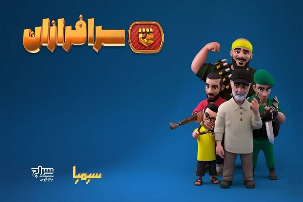 رونمایی از بازی موبایلی «سرافرازان» در قزوین