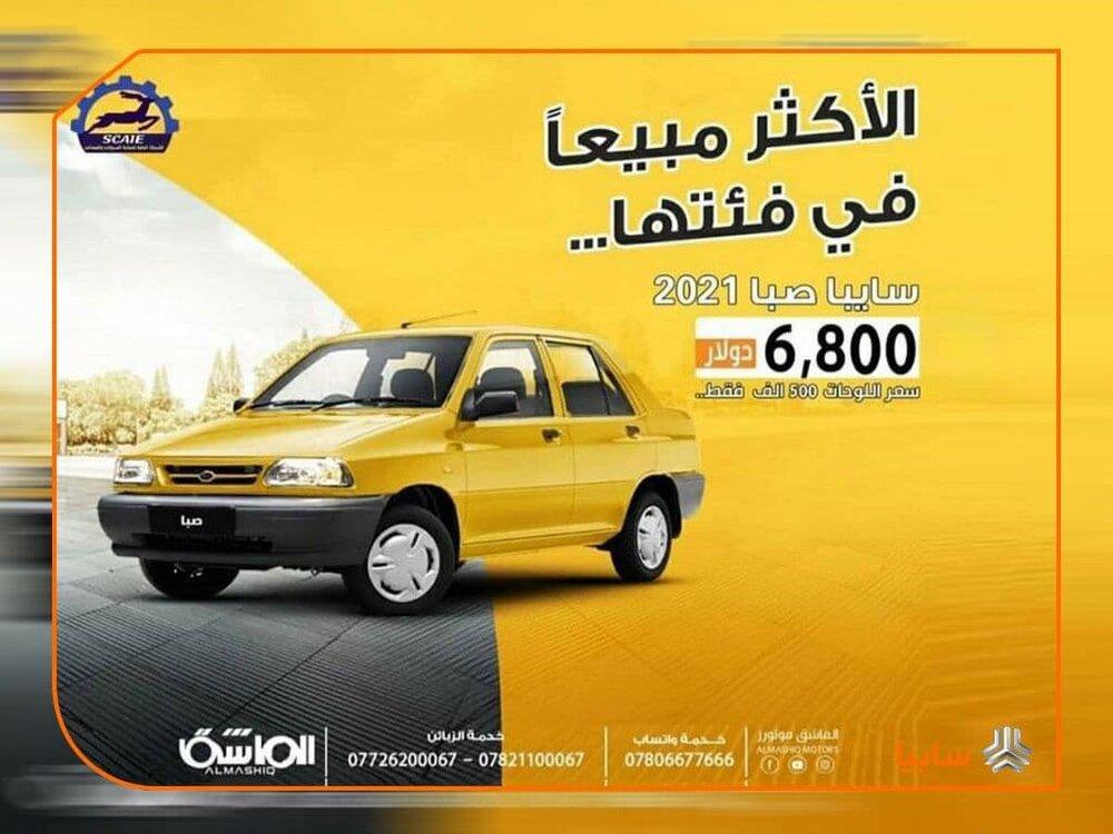 قیمت حدود ۷ هزار دلاری پراید در سایتهای خرید و فروش خودروی عراق