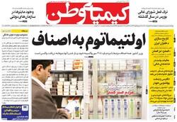 روزنامه های اصفهان چهارشنبه ۲۱ مهر ۱۴۰۰