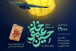 شب خاطره و رونمایی کتاب «خانه عموحسین» در اردکان برگزار میشود