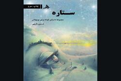 مجموعهداستان نوجوانِ «ستاره» به چاپ سوم رسید