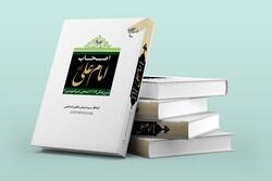 مجموعه دو جلدی «اصحاب امام علی (ع)» به چاپ ششم رسید