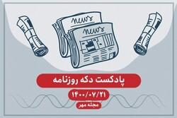 پادکست دکه روزنامه چهارشنبه ۲۱ مهر ۱۴۰۰