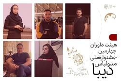 هیات داوران چهارمین جشنواره ملی طراحی مد و لباس دیبا معرفی شدند