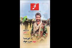 شماره ۲۲۱ فکه با پرونده ویژه شهید محمدجعفر حسینی منتشر شد