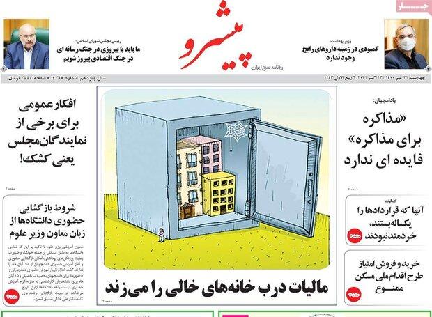 روزنامههای صبح چهارشنبه ۲۱ مهر ۱۴۰۰