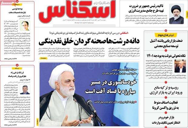 روزنامههای اقتصادی چهارشنبه ۲۱ مهر ۱۴۰۰