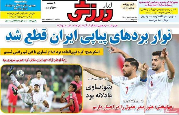 روزنامههای ورزشی چهارشنبه ۲۱ مهر ۱۴۰۰