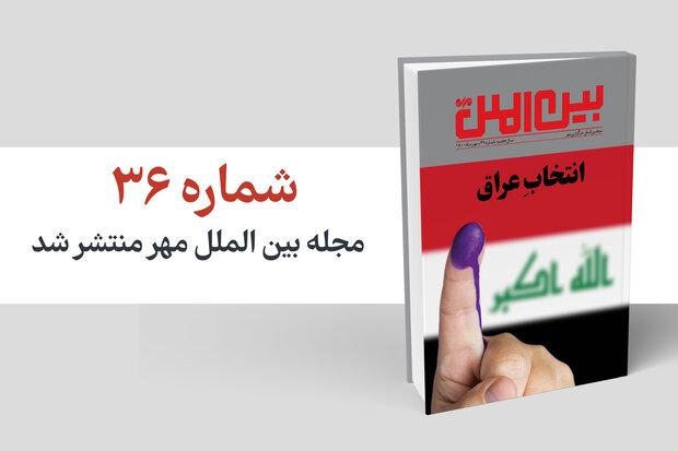 شماره سی و ششم مجله بین الملل مهر منتشر شد