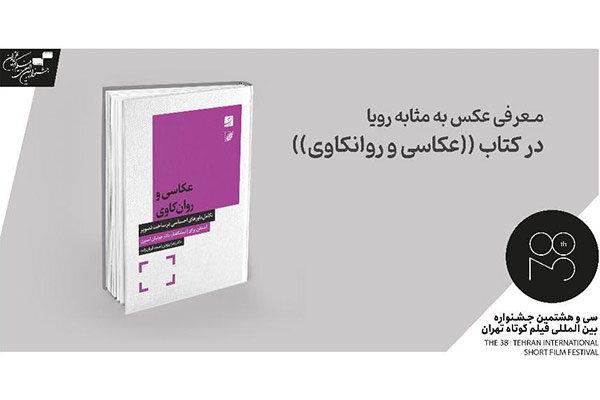 معرفی کتاب «عکاسی و روانکاوی» در جشنواره فیلم کوتاه تهران