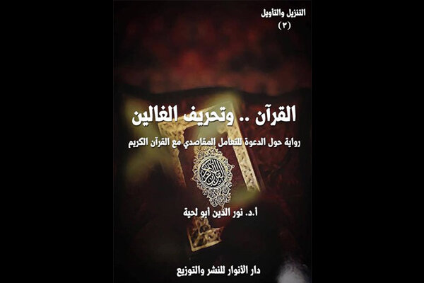 تفسیر قرآن در قالب یک رمان