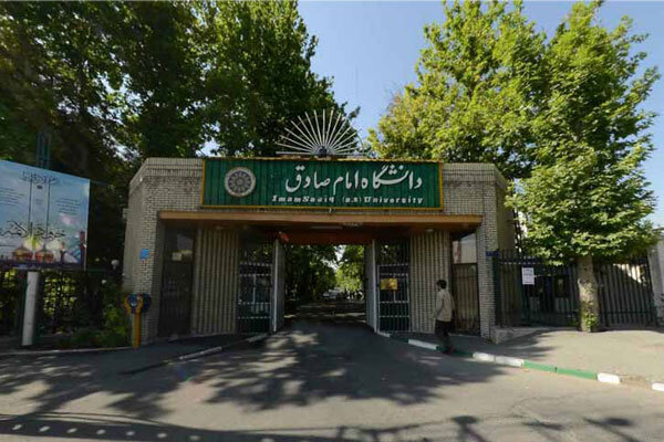 نتایج پذیرش دانشگاه امام صادق (ع) در کنکور ۱۴۰۰ اعلام شد