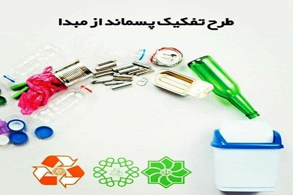 اپلیکیشن تفکیک زباله از مبدا در ارومیه راه اندازی می شود