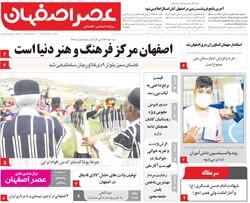 روزنامه های اصفهان پنجشنبه ۲۲ مهر ۱۴۰۰