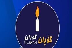استعفای اعضای شورای رهبری جنبش گوران پس از شکست در انتخابات عراق