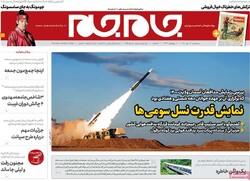 روزنامههای صبح پنجشنبه ۲۲ مهر ۱۴۰۰