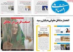 روزنامههای اقتصادی پنجشنبه ۲۲ مهر ۱۴۰۰