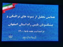 خبرنگار مهر به عنوان نمونه ترافیکی معرفی شد