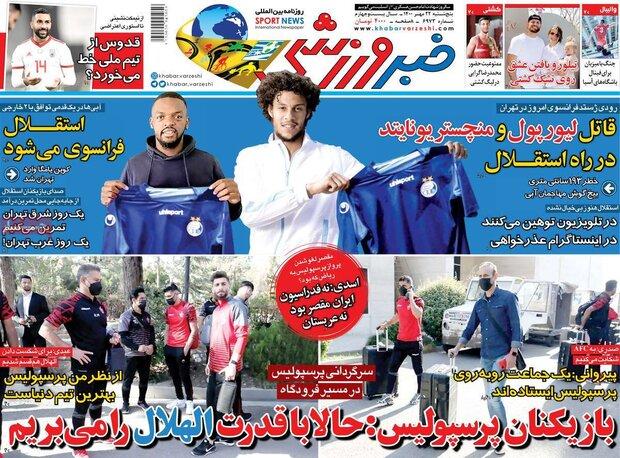 روزنامههای ورزشی پنجشنبه ۲۲ مهر ۱۴۰۰