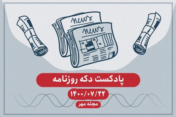 پادکست دکه روزنامه ۲۲ مهر ۱۴۰۰